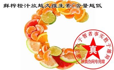 鲜榨橙汁放越久维生素C含量越低是真的。体力消耗者,吸烟者以及服用部分药物的人群更需要注重每日的维生素C补充量——辨真伪网