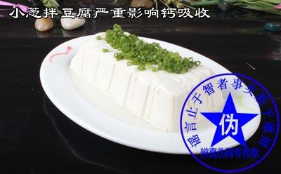 小葱拌豆腐严重影响钙吸收是网络谣言——辨真伪网