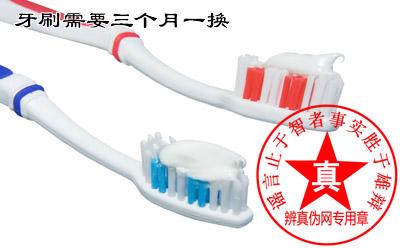 牙刷需要三个月一换是真的。主要看牙刷毛的弯曲程度来更换——辨真伪网