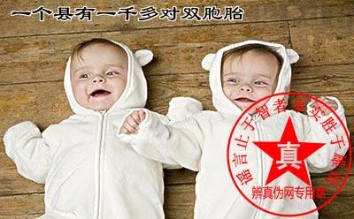 一个县有一千多对双胞胎是真的。每年的双胞胎节全世界的双胞胎都会汇集于此,那时绝对会大饱眼福——辨真伪网