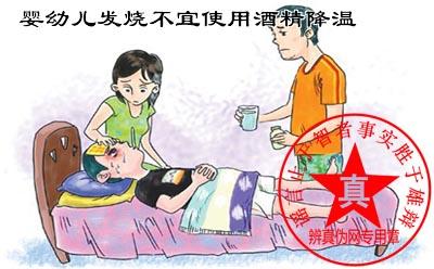 婴幼儿发烧不宜使用酒精降温是真的。希望患者在生病的时候无论大病小情一定要遵从医嘱科学就医——辨真伪网