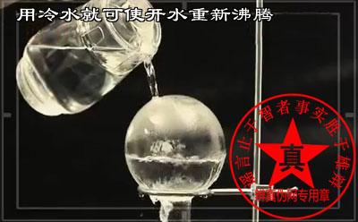 用冷水就可使开水重新沸腾是真的。奶粉就是用这个原理做出来的——辨真伪网