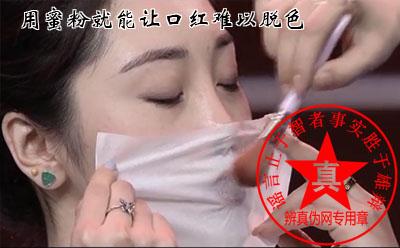 用蜜粉就能让口红难以脱色是真的。也希望所有爱美的女生爱化妆的女生回去自已试一下——辨真伪网