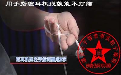 用手指缠耳机线就能不打结是真的——辨真伪网