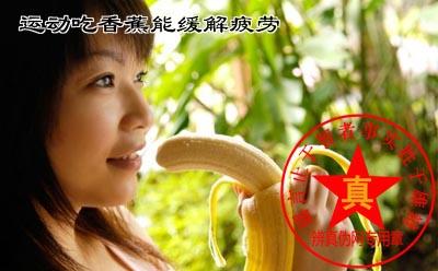 运动吃香蕉能缓解疲劳是真的。香蕉作为糖和钠钾离子的补充是一个非常好的食物来源——辨真伪网