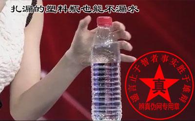 扎漏的塑料瓶也能不漏水是真的。 喷壶、洗手液、压力瓶全部都是根据压力差的原理做出来的——辨真伪网