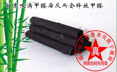 竹炭吸满甲醛后反而会释放甲醛是真的。晒一晒或者通风吹一吹就又可以使用了——辨真伪