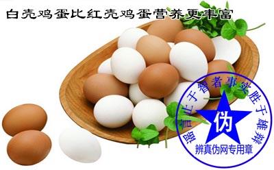 白壳鸡蛋比红壳鸡蛋营养更丰富是网络谣言。甭管它是红壳蛋还是白壳蛋,它的基本的营养物质没有本质的差异——辨真伪网