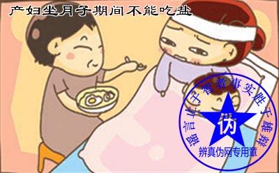 产妇坐月子期间不能吃盐是网络谣言。普通人的正常饮食多一些蛋白质就可以了——辨真伪网