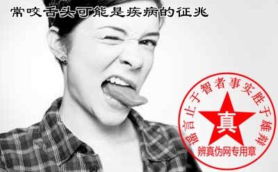 常咬舌头可能是疾病的征兆是真的。所以如果会经常咬到舌头还是不要大意,最好到医院做相关检查——辨真伪网