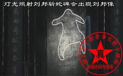 晚上灯光照射刘邦斩蛇碑会出现刘邦像是真的。由于光的反射和人的联想——辨真伪网