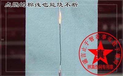 点燃的棉线也能烧不断是真的。市面上最常见的一种灭火器——磷酸铵盐干粉灭火器,就是利用了盐的这一特性——辨真伪网