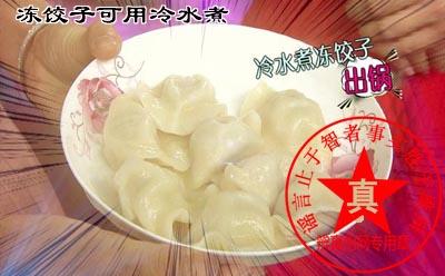 冻饺子可用冷水煮是真的。冷水下饺子盖锅盖,开锅后开盖两分钟就可以出锅——辨真伪网