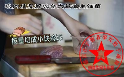 冻肉反复解冻会大量滋生细菌是真的。最好现吃现买或者切小块冷冻——辨真伪网