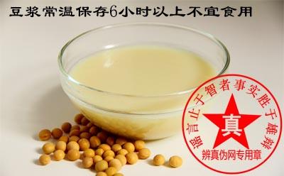 豆浆常温保存6小时以上不宜食用是真的。豆浆不能久置,为了饮食安全要尽量做到现榨现喝——辨真伪网