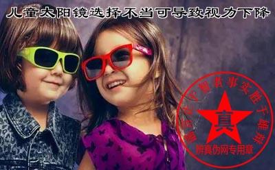 儿童太阳镜选择不当可导致视力下降是真的。提醒家长一定要从小关注孩子的视力健康,拒绝选购劣质太阳镜,不然给眼神带来的伤害可能远远大于紫外线带来的伤害——辨真伪网