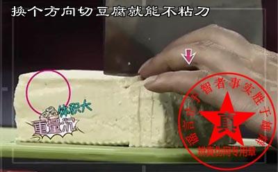 换个方向切豆腐就能不粘刀是真的。这是个非常实用的厨房小窍门——辨真伪网