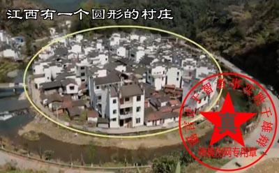 江西有一个圆形的村庄是真的。体现了中国古文化中的圆融圆满的意义——辨真伪网