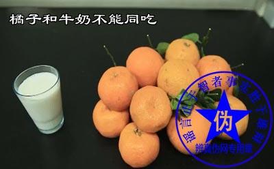 橘子和牛奶不能同吃是网络谣言——辨真伪网
