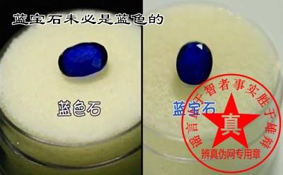 蓝宝石未必是蓝色的是真的。不能只通过颜色来辨别蓝宝石,而应该留意产品证书上的折射率是否达到蓝宝石的标准——辨真伪网