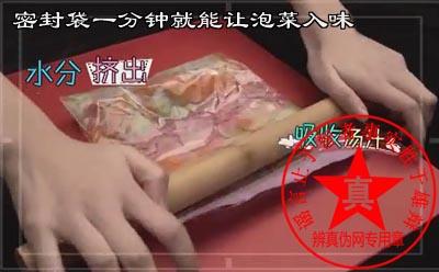 密封袋一分钟就能让泡菜入味是真的——辨真伪网