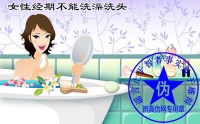 女性经期不能洗澡洗头是网络谣言。浴后保暖措施一定要和相适应的环境要做好。毛孔开放着的时候着凉会形成很多疾病。比如说风湿、关节炎、头痛等等——辨真伪网