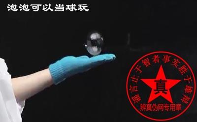 泡泡可以当球玩是真的。荷叶表面摸起来也是毛茸茸的,在显微镜下观察茶叶的表面非常地粗糙,可以很好地阻止水分进入,因此露水无法打湿荷叶,只要一抖动水珠荷叶的表面仍旧是干燥的——辨真伪网