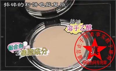 摔碎的粉饼也能复原是真的。但是提醒大家如果皮肤对酒精过敏者慎用——辨真伪网