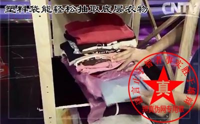 塑料袋能轻松抽取底层衣物是真的。还不会影响衣柜中其它衣物的位置——辨真伪网