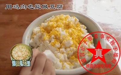 用鸡肉也能做豆腐是真的。在普洱思茅,鸡肉做出的豆腐不仅真的存在,同时也丰富着人们对味觉的表达和创新——辨真伪网