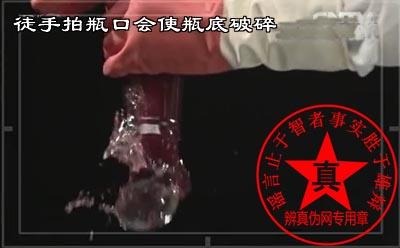 徒手拍瓶口会使瓶底破碎是真的——辨真伪网
