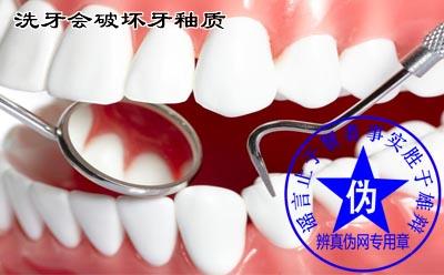 洗牙会破坏牙釉质是网络谣言。为了避免产生牙结石最好要三到六个月洗一次牙,洁牙后要农抛光处理以便于牙周组织的恢复——辨真伪网