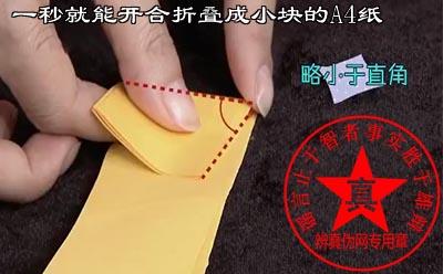 一秒就能开合折叠成小块的A4纸是真的。三浦折叠经过拓展后来在很多领域都有所应用,比如航空航天的卫星天线——辨真伪网