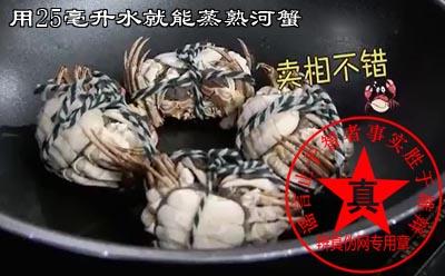 用25毫升水就能蒸熟螃蟹是真的——辨真伪网