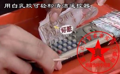 用白乳胶可轻松清洁遥控器是真的。钥匙扣、塑料金属的摆件等等都可以用这个方法来清洁——辨真伪网