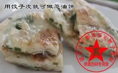用饺子皮就可做葱油饼是真的。如果想吃外焦里嫩口感还是建议用传统的做法来实现——辨真伪网