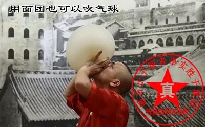用面团也可以吹气球是真的——辨真伪网