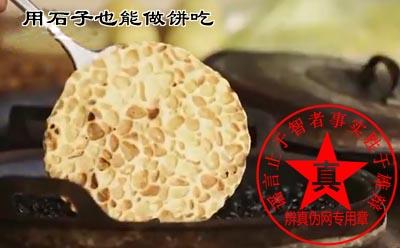 用石子也能做饼吃是真的——辨真伪网