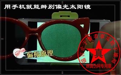 用手机就能辨别偏光太阳镜是真的。用电脑、用平板电脑同样也可以做到——辨真伪网
