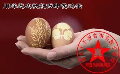 用洋葱皮就能做印花鸡蛋是真的。生活中很多天然食材都可以起到染色的效果,比如红菜头、紫甘蓝、菠菜汁、胡萝卜汁等等——辨真伪网