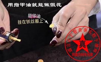 用指甲油就能做假花是真的。还可以用这做方法做耳环、发卡、戒指、手链、发夹、胸针等等——辨真伪网