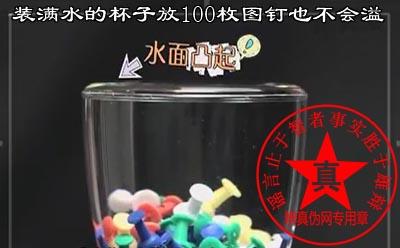 装满水的杯子放100枚图钉也不会溢是真的。露珠在叶片上的时候看到形成了一个半球形,这就是水的张力导致的——辨真伪网
