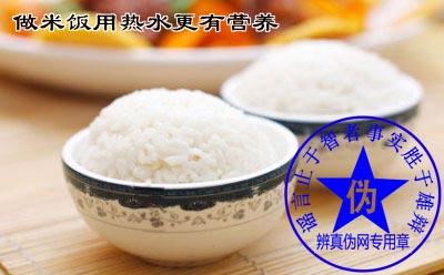 做米饭用热水更有营养是网络谣言——辨真伪网