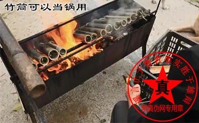 竹筒可以当锅用是真的——辨真伪网
