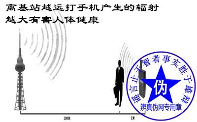离基站越远打手机产生的辐射越大有害人体健康是假的——辨真伪网