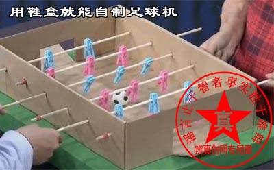 用鞋盒就能自制足球机是真的——辨真伪网