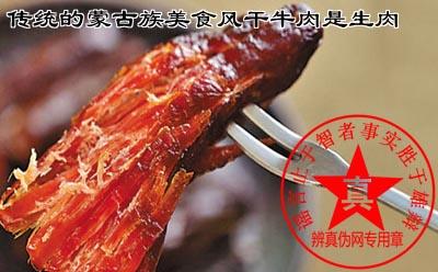 传统的蒙古族美食风干牛肉是生肉是真的——辨真伪网
