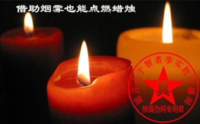 借助烟雾也能点燃蜡烛是真的。——辨真伪网