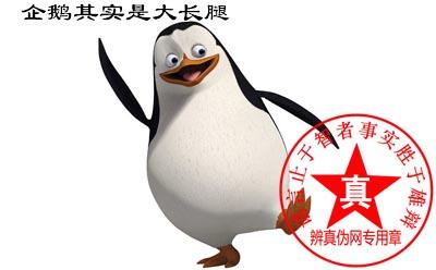 企鹅其实是大长腿是真的。——辨真伪网