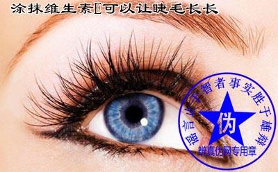 涂抹维生素E可以让睫毛长长是网络谣言。让自己健健康康的变美才是真道理。——辨真伪网